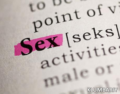 Насколько ты разбираешься в секс-терминологии?